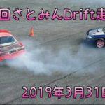 第14回さとみんDrift走行会(3月31日(日))の動画をYouTubeにアップ☆