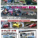 5/18はセントラルサーキットで合同イベント♡ドラフェス&トラストサーキットラン&さとみんDrift走行会