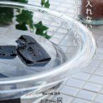 お風呂に入れるだけで塩素を中和してお湯が変わる【お風呂の炭,光触媒の炭】大人のアトピー