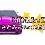 LiiMake DD / さとみんDrift走行会のホームページ編集してたら1日が終わった(・・;)