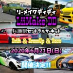 LiiMake DD(リーメイクディディ)今年の開催日は6月21日(日)で決定!!