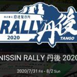 ラリー丹後/2020年全日本ラリー選手権第5戦 NISSIN RALLY 丹後 が京丹後市で開幕!