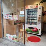 神戸元町商店街に青森県産りんごの自動販売機があってびっくり!1パック200円!需要あるんかな?