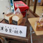 食ぱんの店 春夏秋冬 元町店が今日は並んでなかったから「難ありパンドミ」買ってみた!