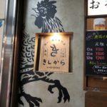メトロ神戸の鶏から揚げ専門店きしからで定食ランチ☆安くてボリュームがある人気店やった