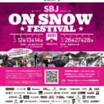 今週末はめいほうスキー場でスノーボード&ビンディング試乗会☆SBJ ON SNOW FESTIVAL